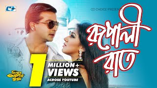 Rupali Raat | Andrew Kishore | Baby Najnin | Shakib Khan | Apu Biswas | Bangla Movie Song | HD