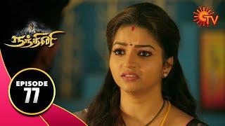 NANDHINI | நந்தினி | Full Episodes | Re-release | Sun TV