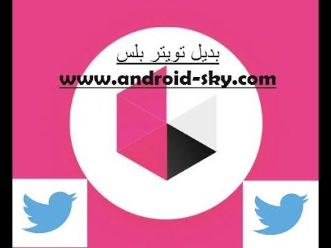 تطبيق Flamingo for twitter بديل تويتر بلس