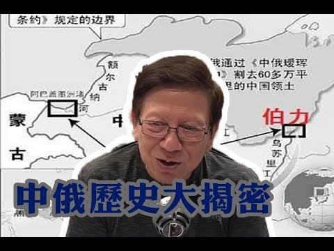 中俄歷史恩怨大揭密 共產黨贏得勝利的背後〈蕭若元:理論蕭析〉2019-04-06