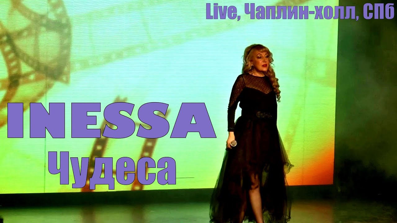 Inessa - Miracles (Live, Chaplin Hall, St. Petersburg)