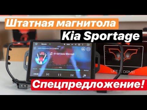 Штатная магнитола Kia Sportage (Киа Спортейдж) 2016+