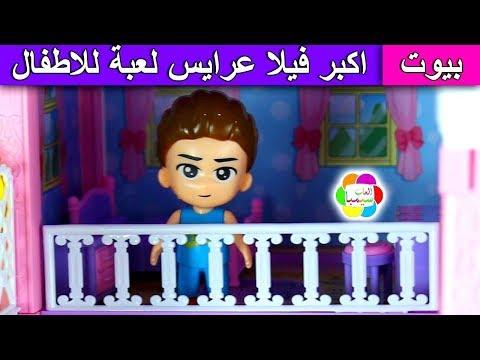 اكبر فيلا عرايس لعبة للاطفال العاب البيت بنات واولاد huge doll house toys set game