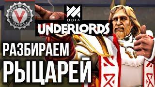 """Dota Underlords - Гайд по Альянсу. """"Рыцари"""" (+Тролли +Дракон +Нежить)"""