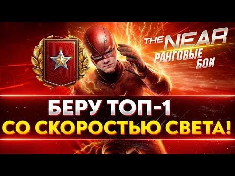 РАНГОВЫЕ БОИ - БЕРУ ТОП-1 СО СКОРОСТЬЮ СВЕТА!