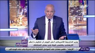 أحمد موسي: تركيا وقطر تنقلان داعش إلى ليبيا.. والعالم يقسم الدول التي لا تمتلك جيش