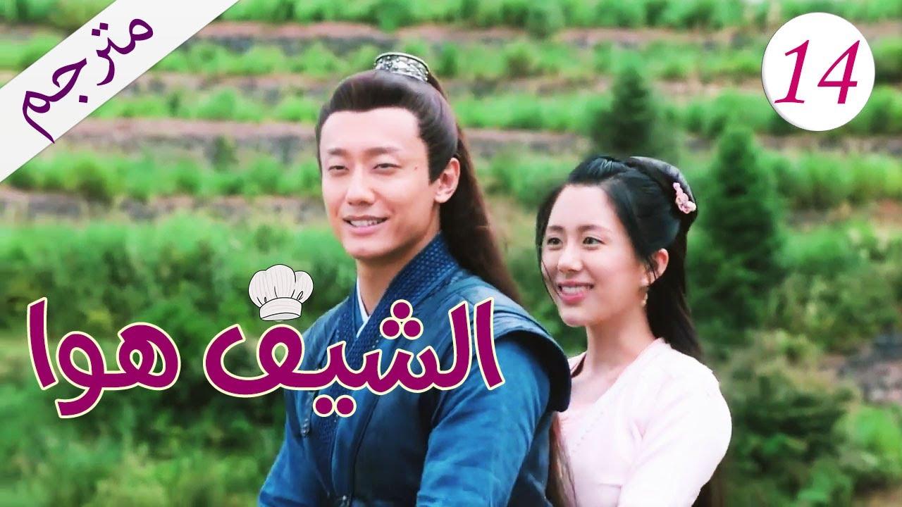 الحلقة 14 من مسلسل ( الشيـف هـوا | Chef Hua) مترجم