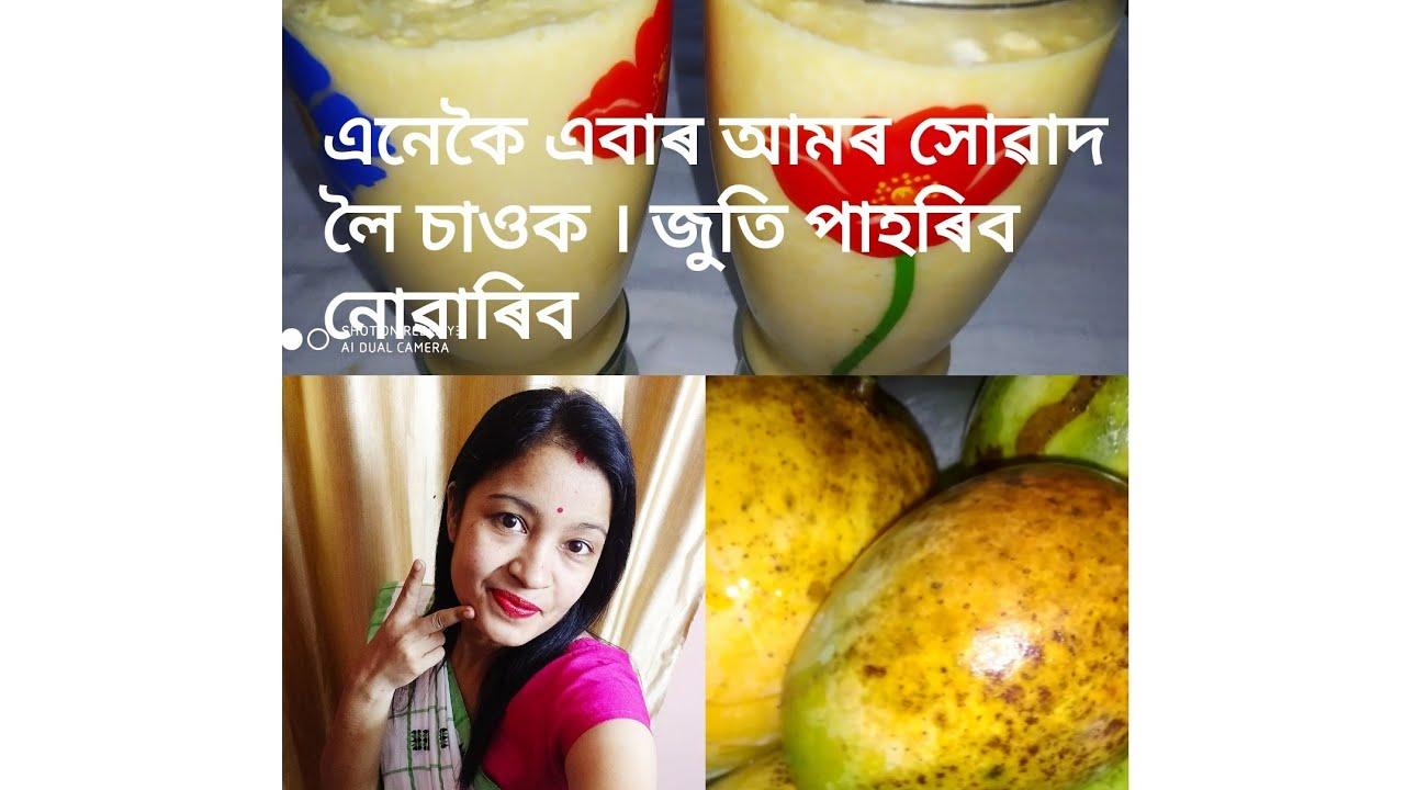 আমৰ বতৰত দুবিধ ভিন্ন টেষ্টি ৰেচিপিৰ সোৱাদ লওঁ আহক। Mango Daal & Mango Shake ।। Recipe/ In Assamese