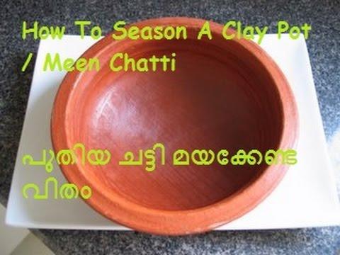 How To Season A Clay Pot / Meen Chatti / പുതിയ ചട്ടി മയക്കേണ്ട വിതം / Video No - 129