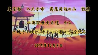 東京都 八王子市 高尾周辺の山 散策 「心源院歴史古道~夕やけ小焼けふれあいの道」を巡る 2019年12月8日