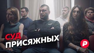 Самый справедливый суд России: как он устроен и кто с ним борется / Редакция