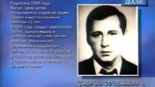 ОПГ Уралмаш Вагин, Загорулько, Цыганов и др  1997