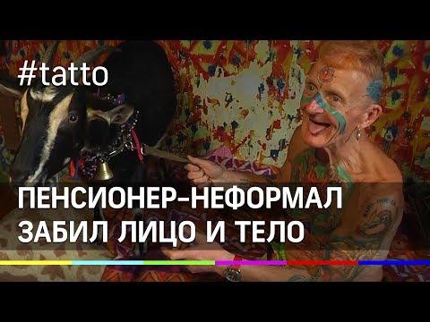 Забить лицо и тело тату в 73 года решил пенсионер-неформал Владимир Спартак