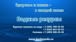 Бурение скважин на воду ВОДНЫЕ РЕСУРСЫ Москва и Область(, 2014-12-24T08:02:32.000Z)