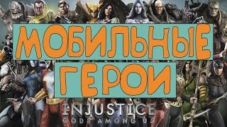 Обзор игры Injustice: Gods Among Us (iOS/Android)