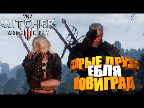 """Старые друзья. Ебля. Новиград"" Witcher 3 Wild Hunt !"