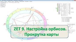 Zet 9 Настройка орбисов. Прокрутка карты