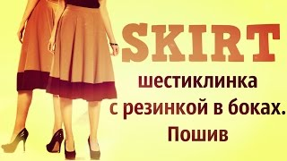 Юбка шестиклинка по бокам на резинке  DIY - how to sew a skirt  #MYS(Мой блог о шитье, моде и стиле: http://www.sewingportal.com.ua/ Страничка ВК: https://vk.com/msyulianasew Страничка о шитье и стиле: https://v..., 2015-09-26T07:19:26.000Z)