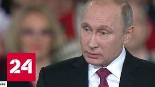 Путин: нам предрекали коллапс государства, но вместо этого мы шагнули далеко вперед - Россия 24