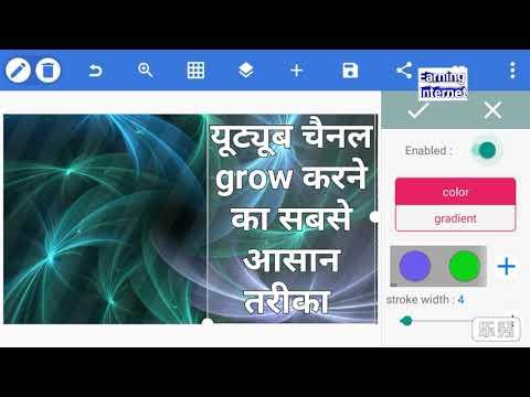 channel grow    वीडियो वायरल कैसे करें    यूट्यूब चैनल ग्रो कैसे होता है    चैनल grow कैसे करें