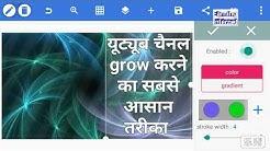 channel grow || वीडियो वायरल कैसे करें || यूट्यूब चैनल ग्रो कैसे होता है || चैनल grow कैसे करें