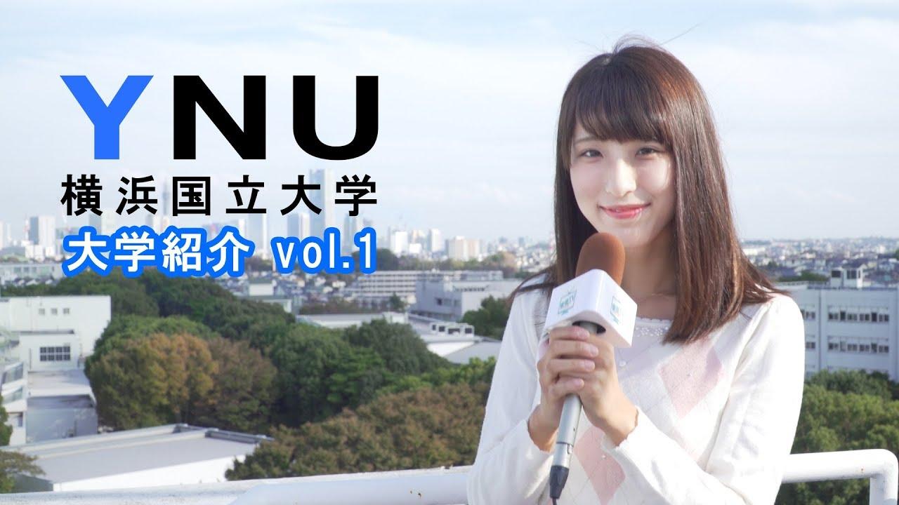 横浜国立大学常盤台キャンパスを紹介!