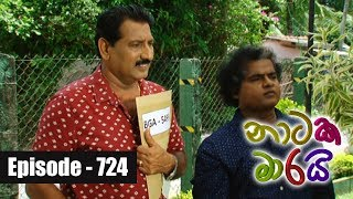 Naataka Maarai - Ep 724 | Nomiley Board ( 09-04-2018 ) Thumbnail