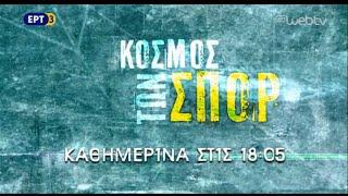 ΕΡΤ3 - εκπομπή ΚΟΣΜΟΣ ΤΩΝ ΣΠΟΡ trailer