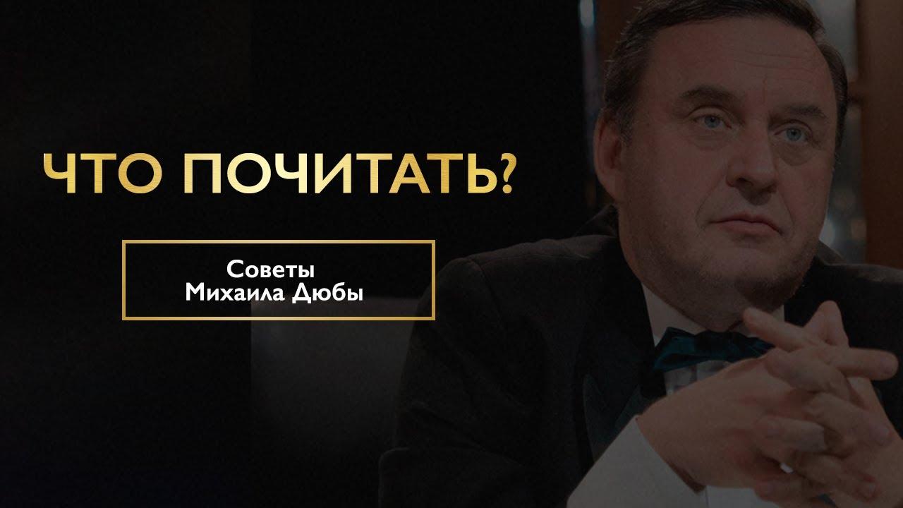Михаил Дюба о книгах