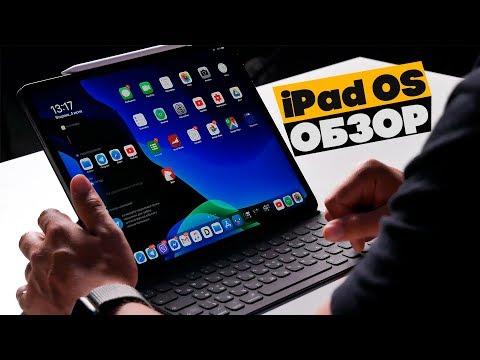 iPad OS превратила iPad в НАСТОЯЩЕГО МОНСТРА ПРОДУКТИВНОСТИ!!! Не кликбейт
