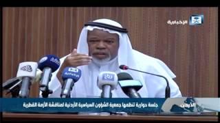 جلسة حوارية تنظمها جمعية الشؤون السياسية الأردنية لمناقشة الأزمة القطرية