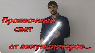 Проявочный свет от аккумуляторов    Ремонт квартир под ключ в Брянске