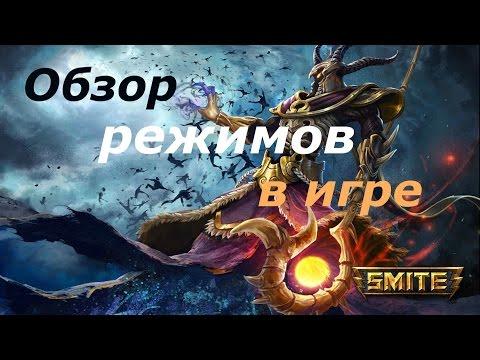 видео: smite - Обзор режимов игры от pro100bond