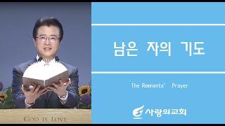 [사랑의교회]남은 자의 기도 - 오정현 목사