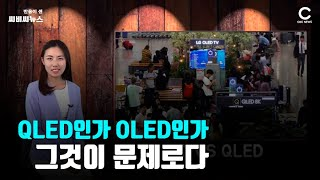[리플쇼] 삼성-LG 8K TV 논쟁 어디까지?ㅣ구하라…