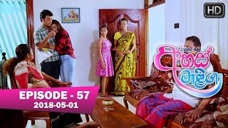 Ahas Maliga | Episode 57 | 2018-05-01