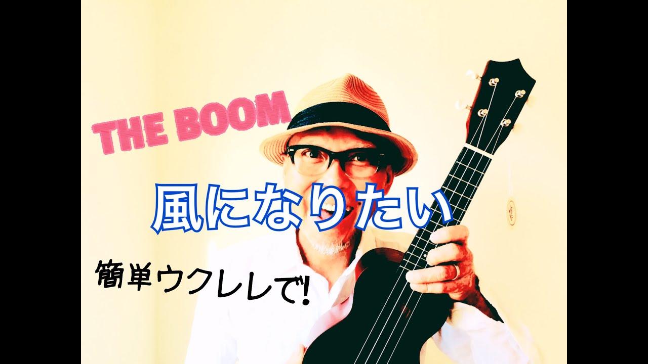 風になりたい・ THE BOOM ウクレレレッスン【こちら旧バージョンです2020年版は概要欄へ】