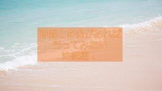 YAZIUPトップ>ライフスタイル>旅行/お出かけ>実は沖縄のベストシーズ...