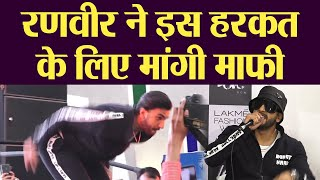 Ranveer Singh apologises on Twitter for his childish behaviour | FilmiBeat