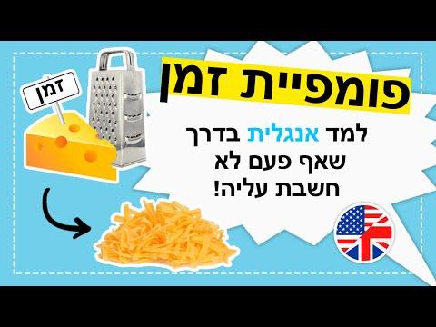 WordBit אנגלית (לדוברי עברית /For Hebrew speakers)