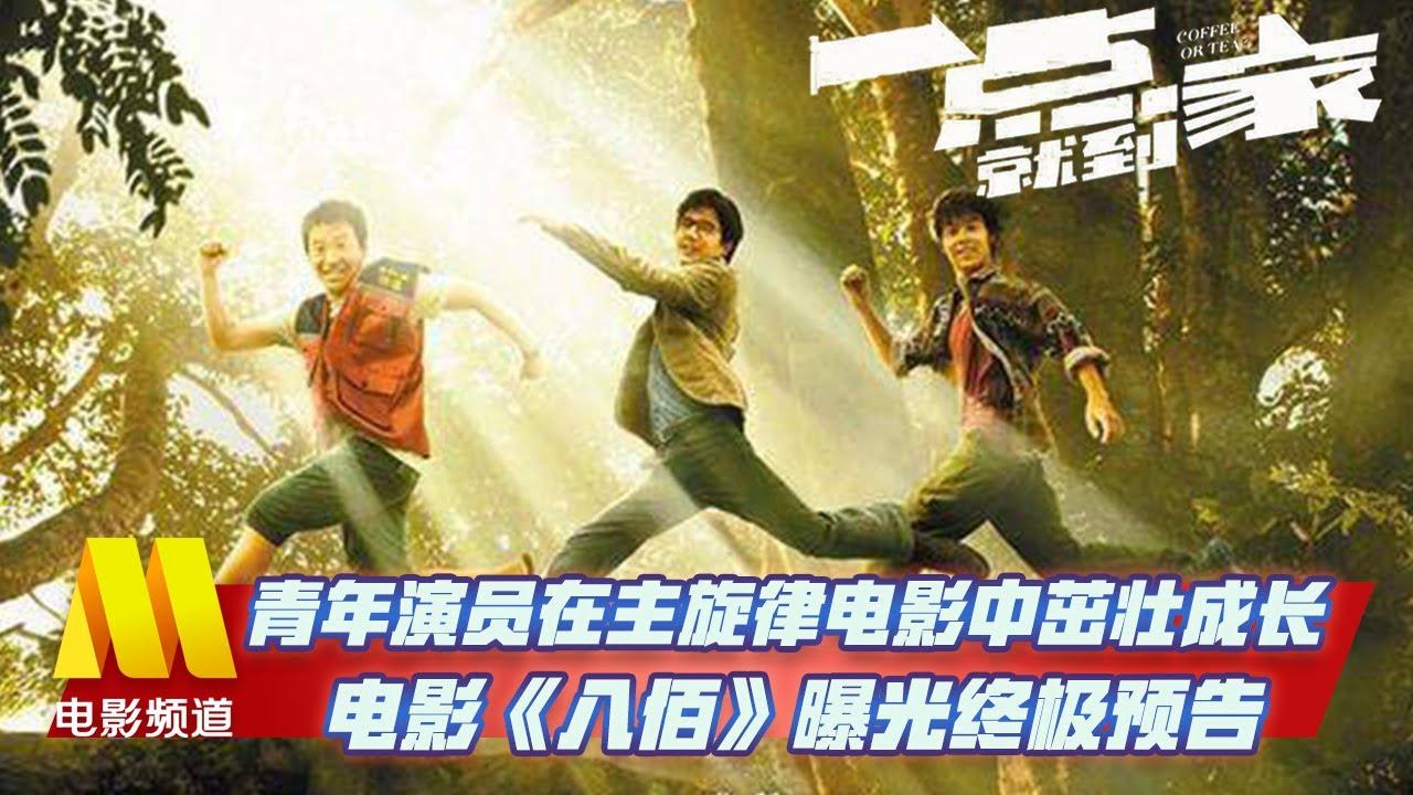 青年演员在主旋律电影中茁壮成长 电影《八佰》曝光终极预告【中国电影报道   20200813】