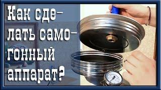 Как сделать самогонный аппарат Нептун на фляге?(Как сделать самогонный аппарат Нептун на фляге? https://www.youtube.com/user/TVOJTOVAR - НЕВЕРОЯТНЫЕ ВЫГОДЫ! Уважаемые зрител..., 2015-04-25T16:56:10.000Z)