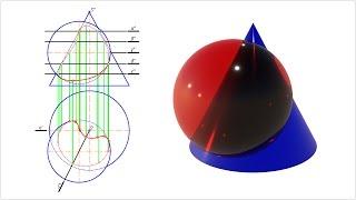 Линия пересечения поверхностей конуса и сферы (метод секущих плоскостей)
