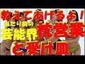 大手料理教室の枕営業の実態!【衝撃】美人女性講師が衝撃の告白!!!