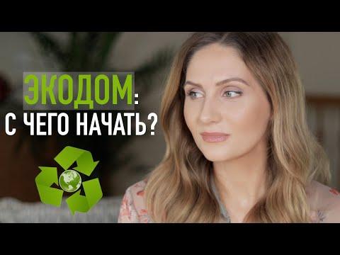 МИНИМАЛИЗМ и ЭКОДОМ || Первые шаги и любимые экологичные средства для дома