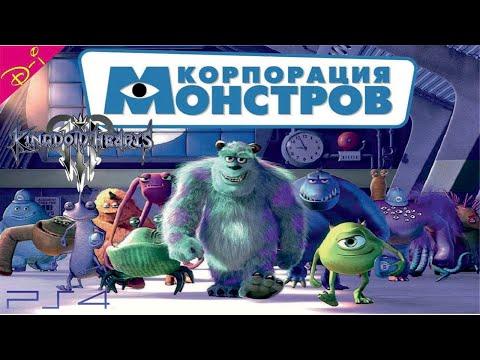 Империя монстров мультфильм