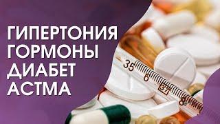 Как убрать гипертонию, астму, диабет, проблему с гормонами за кратчайший срок