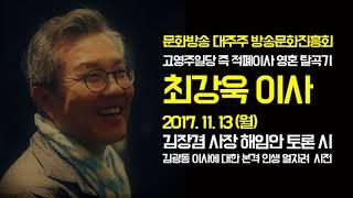 방문진 이사 최강욱의 무자비 팩폭...김장겸쪽 김광동 이사 뒷목 잡다