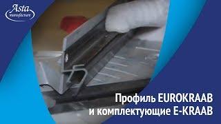Профиль EUROKRAAB и комплектующие E-KRAAB. Видеообзор Аста М