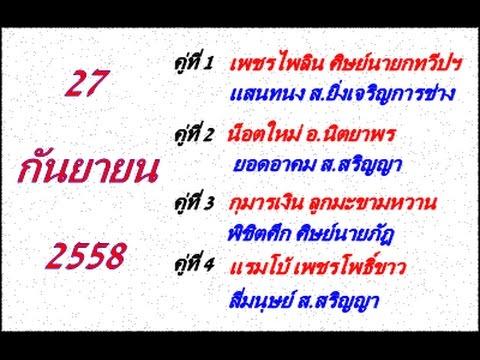 วิจารณ์มวยไทย 7 สี อาทิตย์ที่ 27 กันยายน 2558